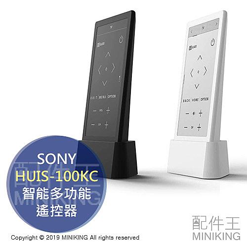 日本代購 SONY HUIS-100KC 智慧 家庭 智能 多功能 遙控器 學習遙控器 黑色 白色