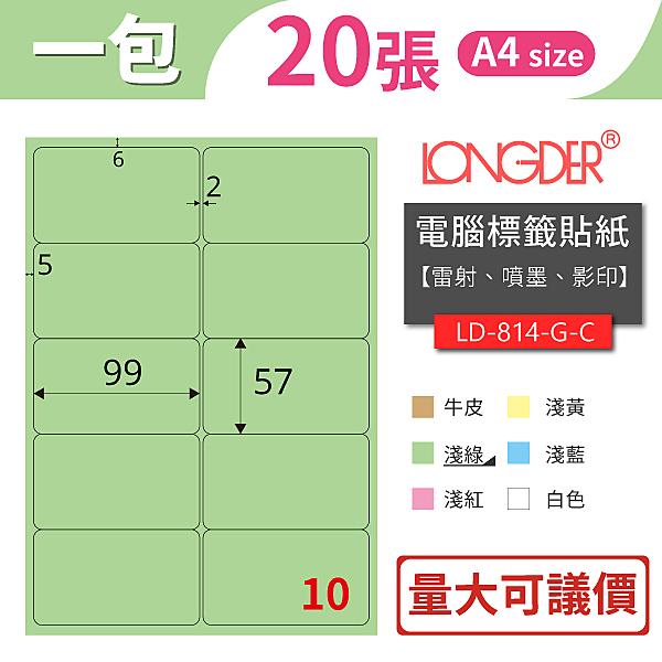 【龍德 longder】三用電腦標籤紙 10格 LD-814-G-C  綠色 1包/20張  影印 雷射 噴墨 貼紙 公司貨