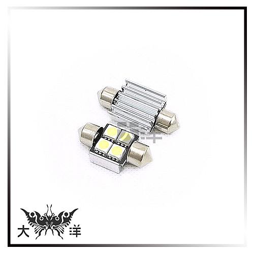 ◤大洋國際電子◢ 31mm 雙尖 5050LED 寬4燈 白光 (2PCS/卡) 閱讀燈 車門燈 牌照燈 LED車燈 0672A