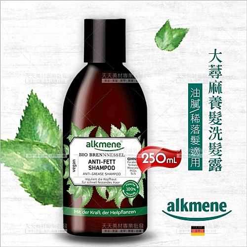 德國alkmene大蕁麻養髮洗髮露-250mL[99857]