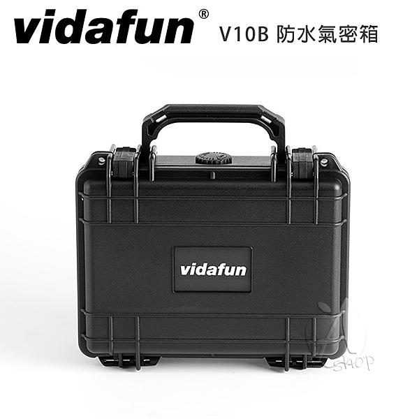 【A Shop】Vidafun系列防水箱V10B 防水箱 攝影箱 工具箱 器材箱 儀器箱 / 黑色/ 長24cm