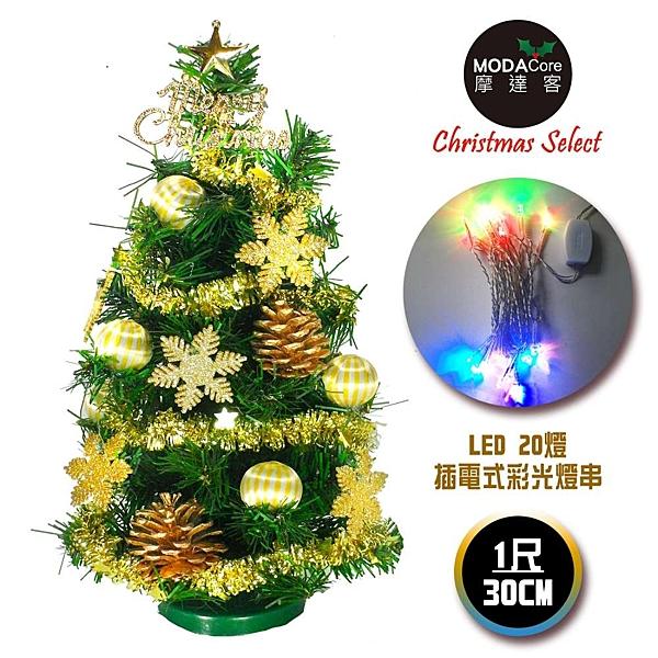 摩達客 台灣製迷你1呎/1尺(30cm)裝飾綠色聖誕樹(糖果球金雪花系)+LED20燈彩光插電式*1(免組裝)