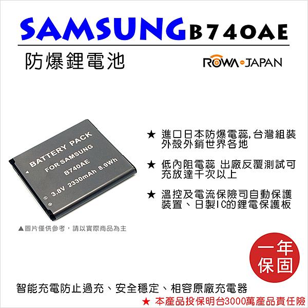 攝彩@樂華 FOR 三星 B740AE 相機電池 鋰電池 防爆 原廠充電器可充 保固一年