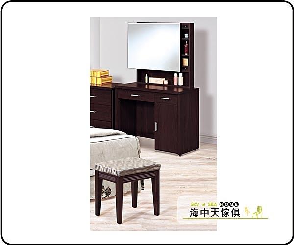 {{ 海中天休閒傢俱廣場 }} G-02 摩登時尚 鏡台系列 054-6 金沙胡桃鏡台(含椅)