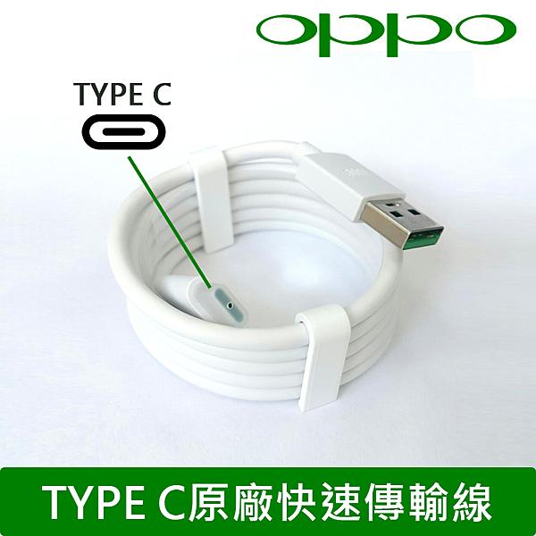 【OPPO】Find X【TYPE-C 原廠 快充傳輸線】VOOC TYPE C 原廠閃充線 支援閃電快充 R17 Pro