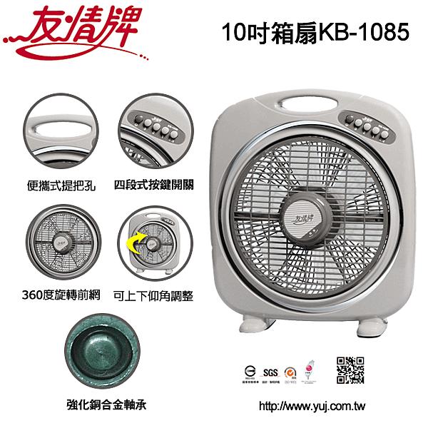 【友情牌】10吋箱扇 KB-1085