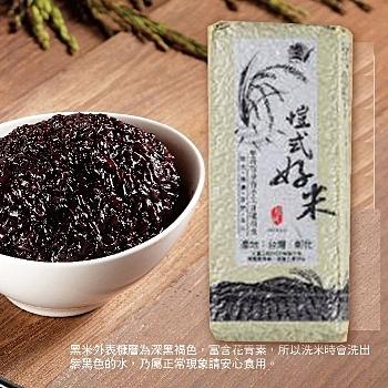 愷式好米-手工日曬黑米1kg