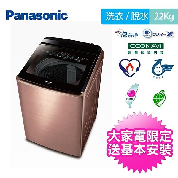 【Panasonic 國際牌】22公斤雙科技溫水洗淨變頻洗衣機NA-V220EBS-B(薔薇金)(含基本安裝+舊機回收)