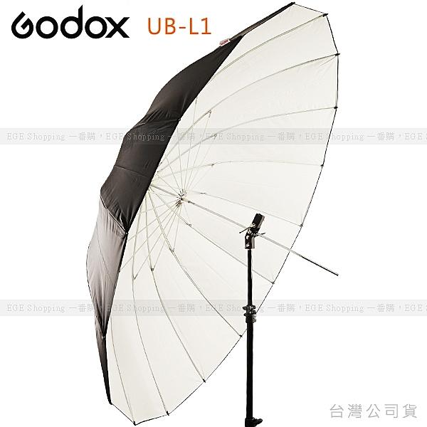 EGE 一番購】GODOX【UB-L1】150cm 外黑內白柔光反光傘【公司貨】