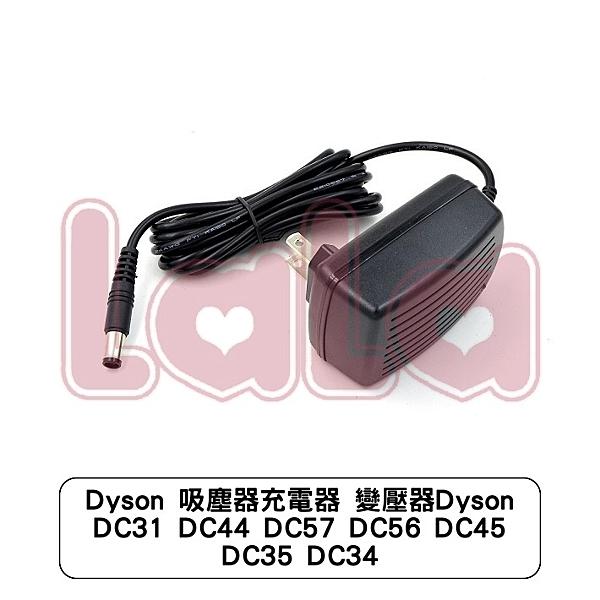 Dyson 吸塵器充電器 變壓器Dyson DC31 DC44 DC57 DC56 DC45 DC35 DC34