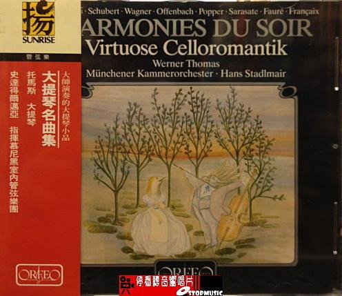 【停看聽音響唱片】【CD】大提琴名曲集