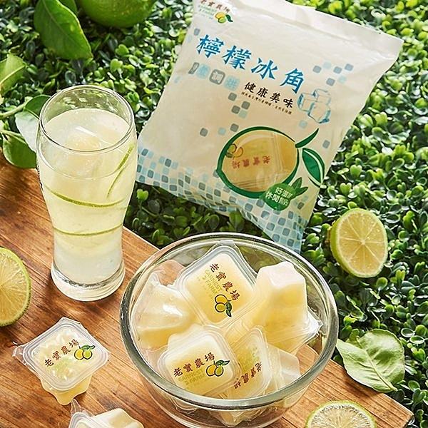 老實農場.檸檬冰角x10袋﹍愛食網