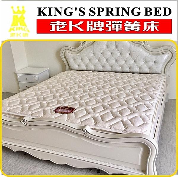 老K牌彈簧床-茱麗安特單舌系列-單人床墊-3.5*6.2(免運費/刷卡分期0利率/歡迎提問討論)
