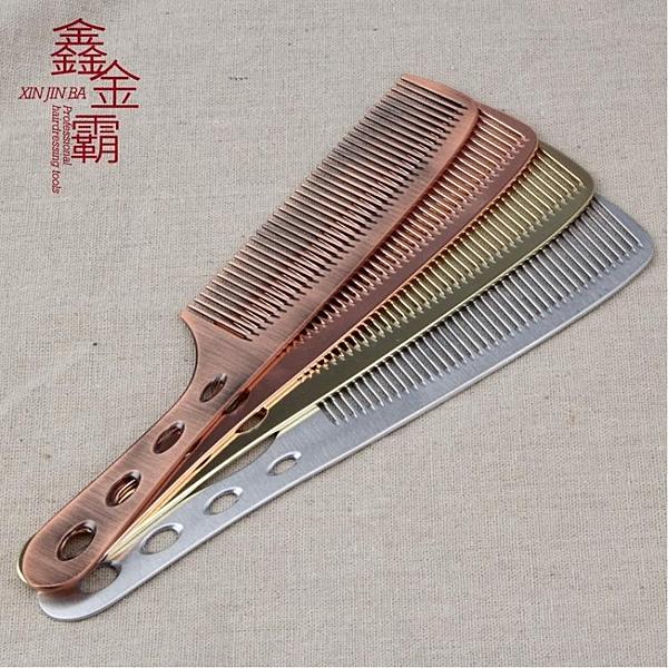 太空鋁梳子剪發理發發型師平頭男士蘋果梳子薄美發師專用防靜電【八折搶購】