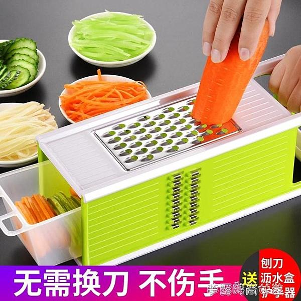 多功能廚房用品切菜馬鈴薯絲切絲器擦絲家用切片家用蘿卜刨絲神器  【快速出貨】