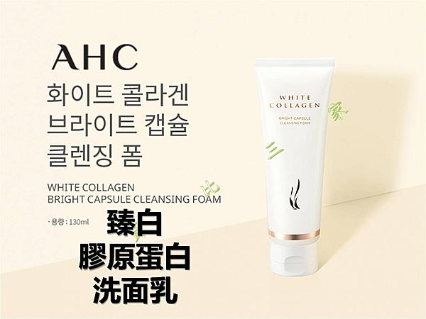 AHC 臻白膠原蛋白洗面乳 洗面露 洗面皂 滋潤 潔淨 痘痘 黑頭 去角質 臉部 控油 卸妝 水嫩 滋養