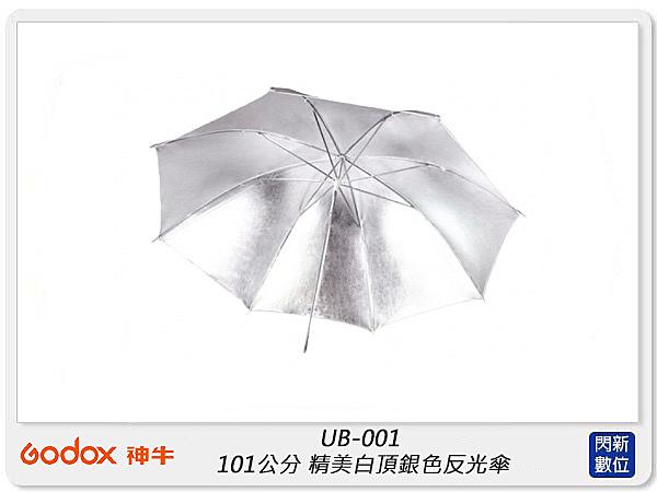 【分期零利率,免運費】Godox 神牛 UB-001 101公分 精美白頂銀色反光傘 101cm 柔光傘(UB001,公司貨)