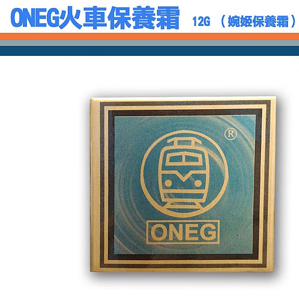 ONEG火車保養霜 12G (婉姬保養霜)【小紅帽美妝】