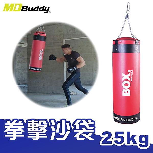 MDBuddy 拳擊沙袋 25KG (免運 重訓 搏擊 散打 健身≡排汗專家≡