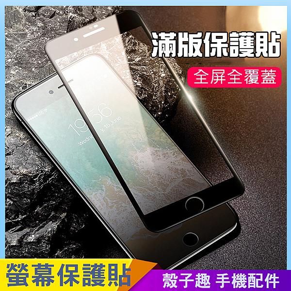 全屏滿版螢幕貼 VIVO Y12 S1 Y17 V15 pro V11 V11i Y95 Y81 V9 V7+ 鋼化玻璃貼 滿版覆蓋 鋼化膜 手機螢幕貼