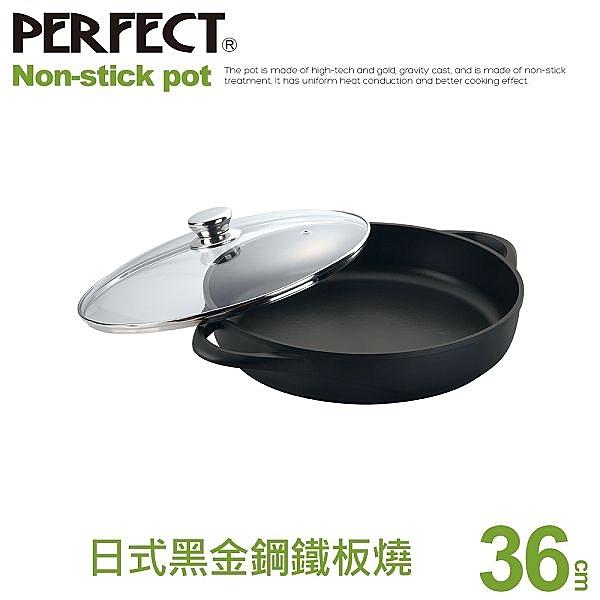 日式黑金鋼鐵板燒-36cm附蓋《PERFECT 理想》
