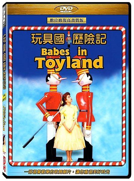 【停看聽音響唱片】【DVD】玩具國歷險記