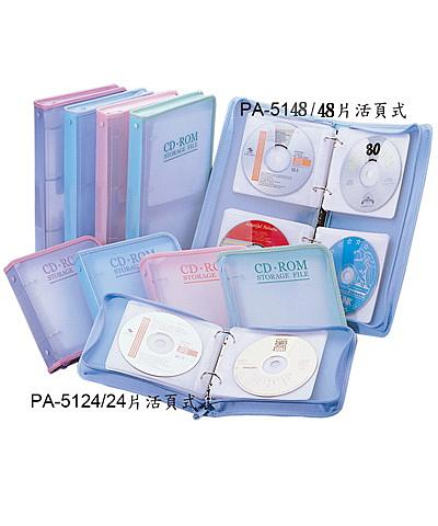 《享亮商城》PA-5148 粉彩48片活頁式CD拉鍊包