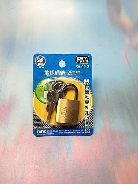 【地球銅鎖 25m/m 58-02-3】226940 銅掛鎖 一字鎖 門鎖 行李箱鎖 鎖頭【八八八】e網購