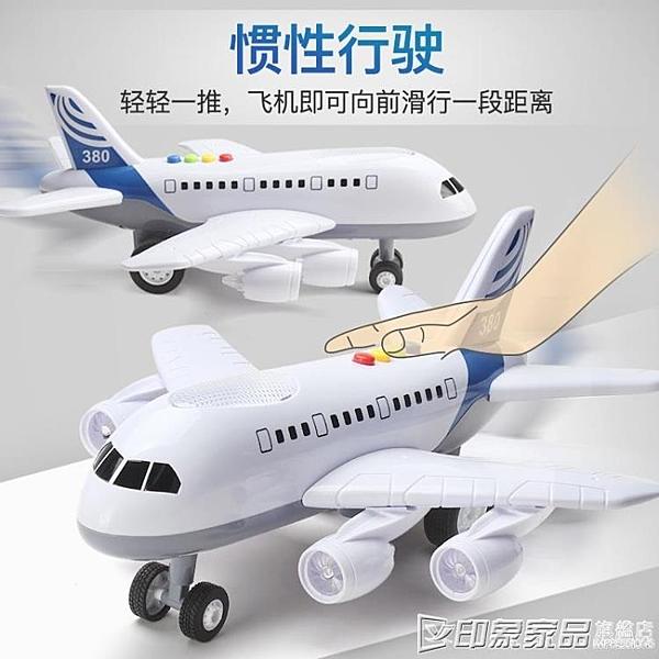 兒童玩具飛機男孩寶寶超大號音樂耐摔慣性玩具車仿真客機模型A380 印象家品
