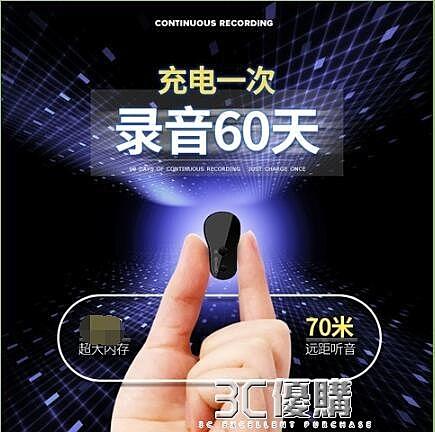 錄音筆小專業高清降噪小型超長待機學生大容量上課隨身 HM 3C優購
