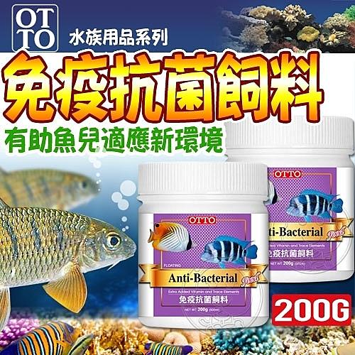 【??培菓寵物48H出貨??】(送購物金100元)台灣OTTO》水族用品FF-13L免疫抗菌飼料-200g(L)
