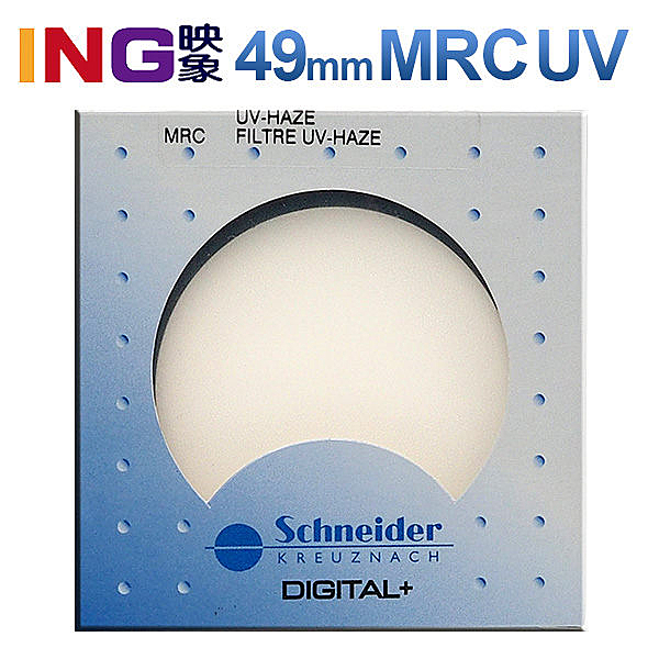 Schneider 49mm MRC UV 頂級銅框 多層鍍膜保護鏡 德國 信乃達 贈B+W濕式拭鏡紙 見喜公司貨