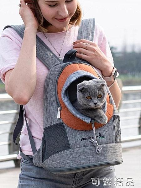 小狗後背包小貓背包寵物後背包貓咪胸前包小泰迪狗背包貓咪便攜包 雙12全館免運