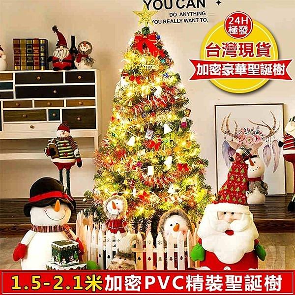 台灣24h現貨-【2.1米】聖誕樹 聖誕樹場景裝飾大型豪華裝飾品 交換禮物
