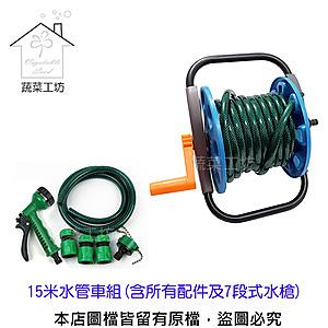 15米水管車組(含所有配件及7段式水槍)台灣製品