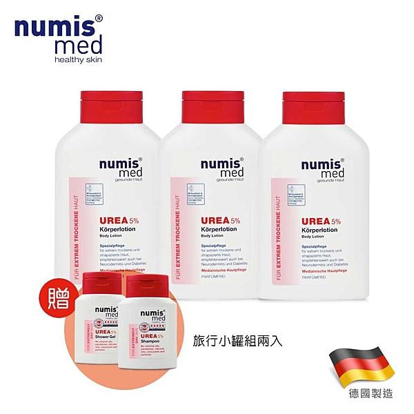 德國NumisMed-鎖水專科-UREA倍潤身體乳液3入組-加贈旅行小罐組
