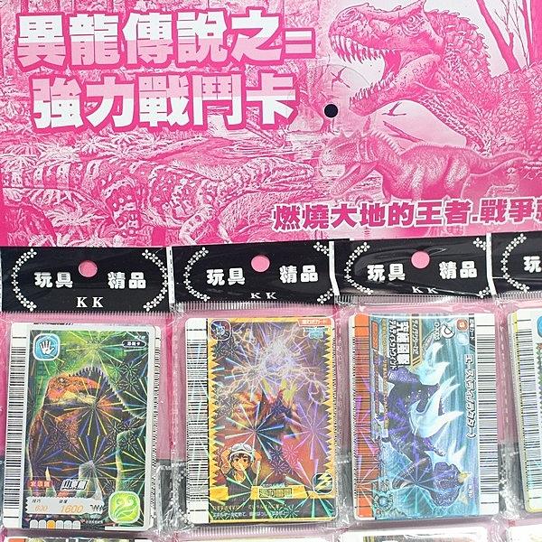 恐龍卡片 恐龍條碼刷卡片/一吊24包入(一包約16張)共約384張入{定20}