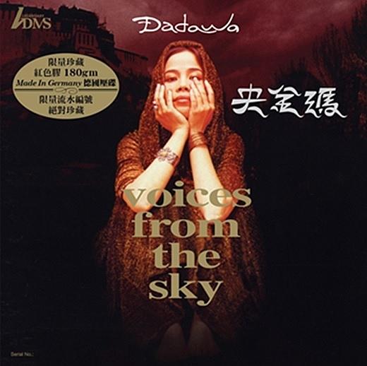 【停看聽音響唱片】【黑膠LP】朱哲琴:央金瑪(限量珍藏紅色膠180gm)