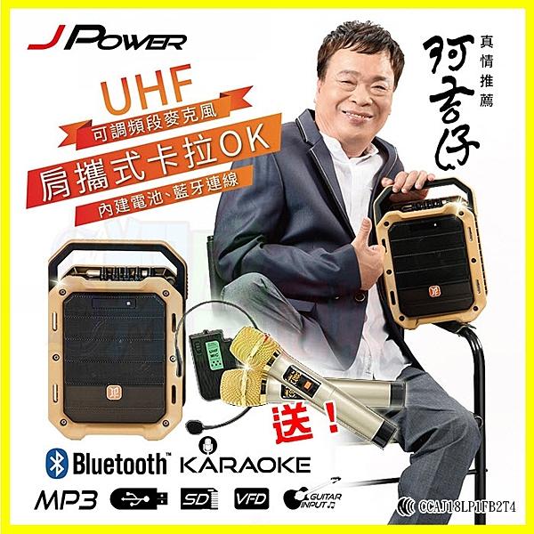 杰強 J-Power 5寸/5吋肩攜手提式藍牙音響喇叭雙藍芽無線UHF麥克風/支援USB隨身碟/記憶卡/行動KTV音箱