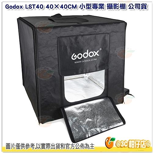 神牛 Godox LST40 40×40CM 小型專業 攝影棚 公司貨 攝影燈箱 拍攝棚 商品攝影棚