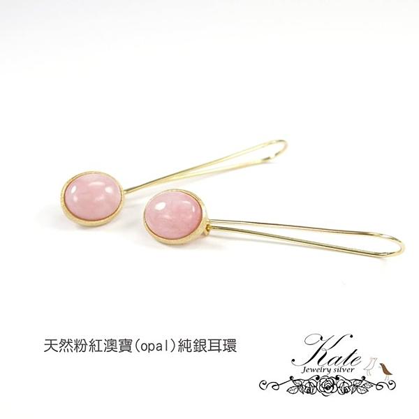 銀飾純銀耳環 天然粉紅蛋白石 Opal 粉紅澳寶 鍍14K金 925純銀寶石耳環 KATE 銀飾