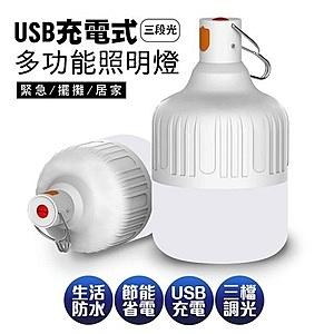 智能充電懸掛式LED燈泡-100W