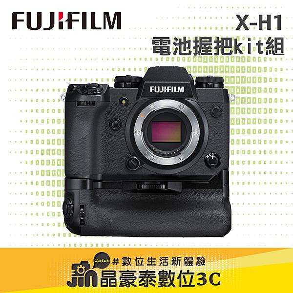 FUJIFILM 富士 X-H1 Kit組 單機身+電池手把 VPB-XH1 恆昶公司貨 高雄 晶豪泰3C