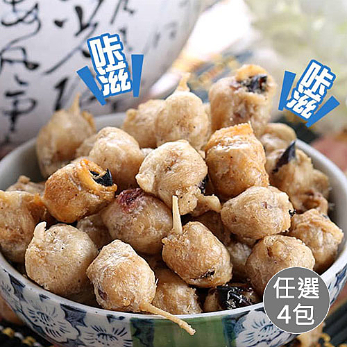 【愛上新鮮】卡拉龍珠(原味/芥末) 任選4包