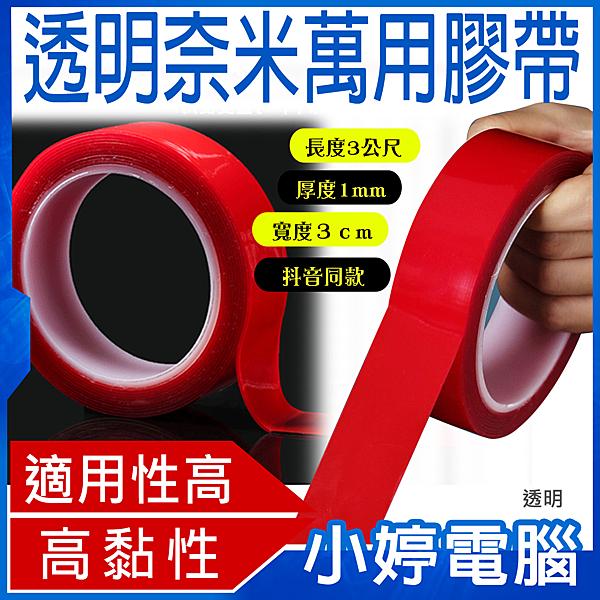 【3期零利率】全新 透明奈米萬用膠帶 長度3公尺 厚度1 mm 雙面黏貼 抖音同款 雙面膠 雙面貼