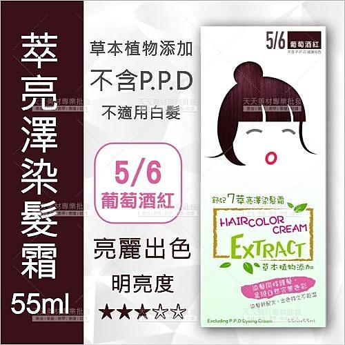舒妃7萃亮澤染髮霜55ml-5/6葡萄酒紅-單盒[26132]