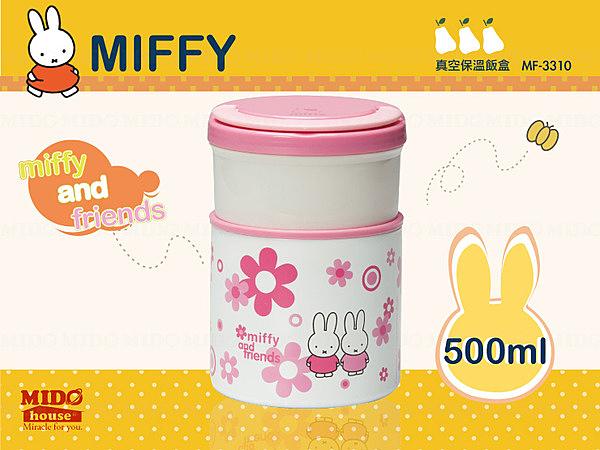 miffy米菲 MF-3310真空保溫飯盒 {粉色(500ml)}《Midohouse》