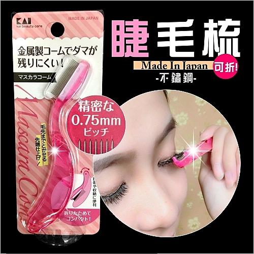 日本貝印KQ-3038可折式睫毛鋼刷(細極)-單支 [53549]