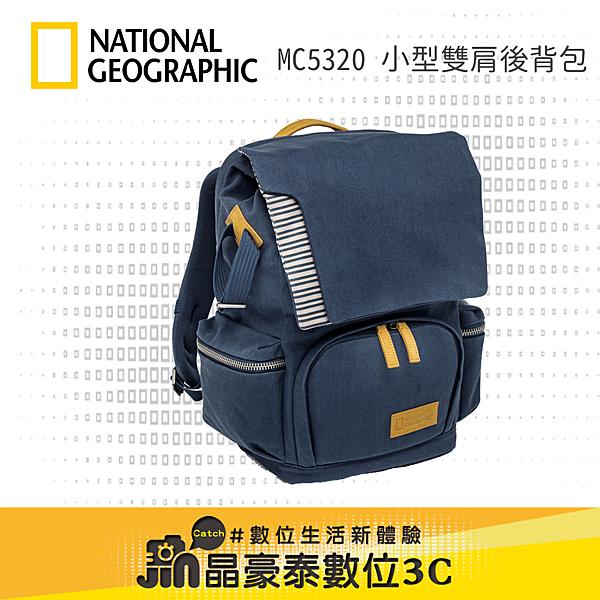 國家地理 National Geographic 地中海系列 NG MC5320 小型雙肩後背包 晶豪泰3C 專業攝影