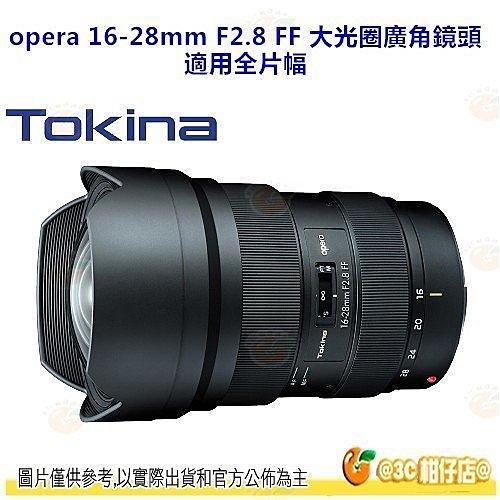 送鏡頭袋 Tokina opera 16-28mm F2.8 FF 大光圈超廣角鏡頭 適用全片幅 正成公司貨 16-28 適用 Canon Nikon
